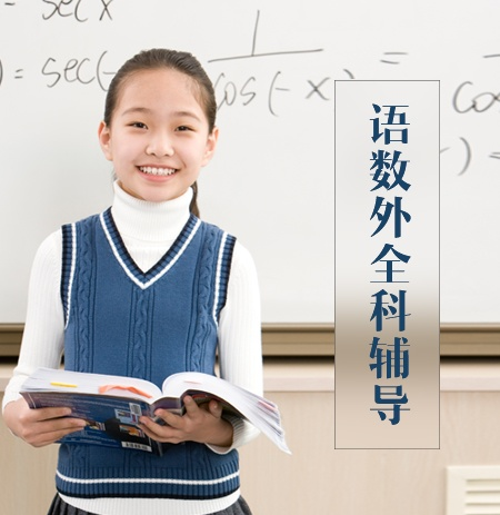 新東方小學輔導